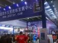 Dive China show 2014